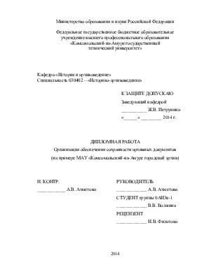Курсовая работа обеспечение сохранности архивных документов 1600