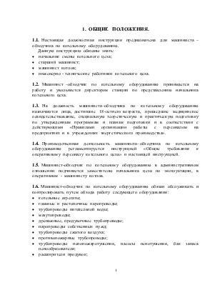 Инструкция руководителя отдела продаж