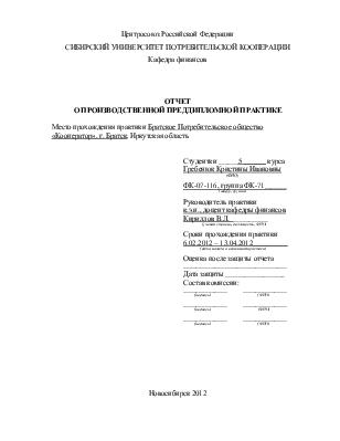 Отчет о производственной преддипломной практике в Братском  Отчет о производственной преддипломной практике в Братском потребительском обществе Кооператор г Братск Иркутской области