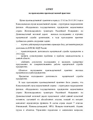 Отчет по прохождению производственной практики в Комсомольском  Отчет по прохождению производственной практики в Комсомольском отряде ведомственной охраны структурном подразделении филиала ФГП ведомственная охрана
