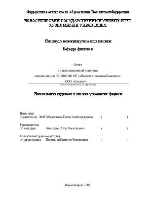 Налоговый менеджмент в системе управления фирмой Отчет по  Налоговый менеджмент в системе управления фирмой Отчет по преддипломной практике в ООО Сармат