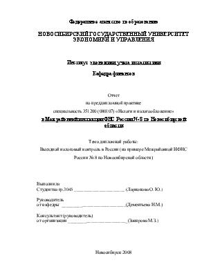 Выездной налоговый контроль в России Отчет по преддипломной  Выездной налоговый контроль в России Отчет по преддипломной практике в Межрайонной инспекции ФНС России № 8 по Новосибирской области