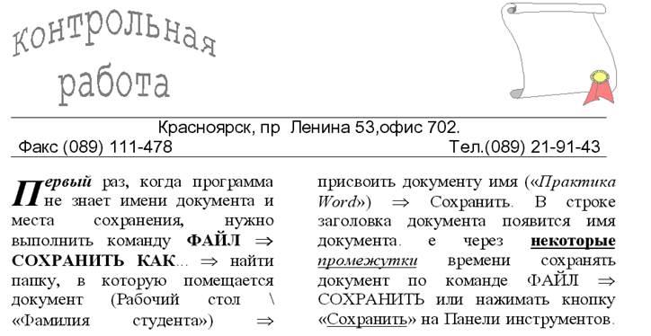 Пример оформления контрольной работы в редакторе word Сохраните созданный текст