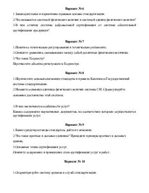 Метрология и сертификация контрольная работа 9036