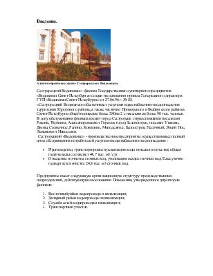 Отчёт по экскурсии Водопроводные очистные сооружения г  Посмотреть все страницы