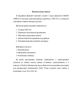 Отчет по производственной практике в СМУ в должности  Отчет по производственной практике в СМУ 303 в должности помощника главного инженера проекта