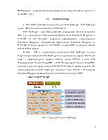Отчет по производственной практике в лаборатории Фильтрационных  Посмотреть все страницы