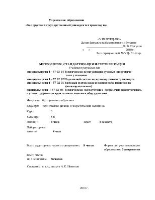Метрология стандартизация и сертификация - программа дисциплины образец сертификата на получение банковской карты