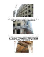 Отчет по объектной практике знакомство с производственной  Отчет по объектной практике знакомство с производственной деятельностью строительных организаций обязанностью инженерно технических работников