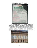 Отчет по объектной практике знакомство с производственной  Посмотреть все страницы