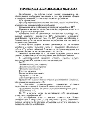Метрология стандартизация и сертификация ат сертификация шкафов электрических