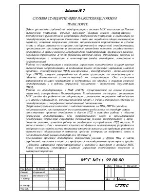 Стандартизация на жд транспорте реферат 3473