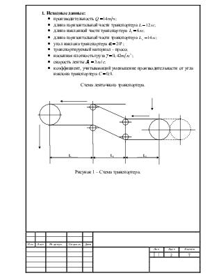 Максимальная длина ленточного транспортера конвейер пазовый