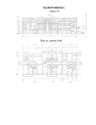 Реконструкция общежития под жилой дом для малосемейных с   общежития под жилой дом для малосемейных с пристройкой нового здания и лоджий в н п Защебье Архитектурно строительный раздел дипломного проекта