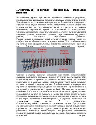 Конструкция одиночных обыкновенных стрелочных переводов  Конструкция верхнего строения пути на Сахалинской железной дороге Отчет по производственной практике