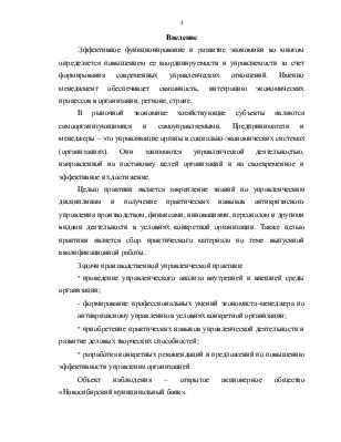 Отчет по производственной управленческой практике в ОАО  Отчет по производственной управленческой практике в ОАО Новосибирский муниципальный банк