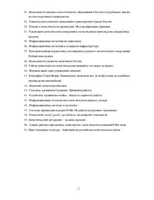 Тематика рефератов по дисциплине Основы логистики Многообразие  Тематика рефератов по дисциплине Основы логистики Многообразие логистических концепций Их сравнительный анализ Пакет программ anylogic