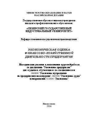 Экономическая оценка финансово хозяйственной деятельности  Экономическая оценка финансово хозяйственной деятельности предприятия Методические указания к выполнению курсовой работы по дисциплине Экономика