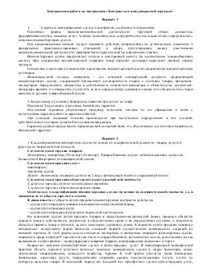 Ответы на контрольные работы по дисциплине Контракты в  Ответы на контрольные работы по дисциплине Контракты в международной торговле Варианты 1 25 Сущность международных сделок и контрактов особенности их