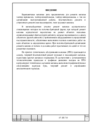 Отчет по практике в Барановичском вагонном депо