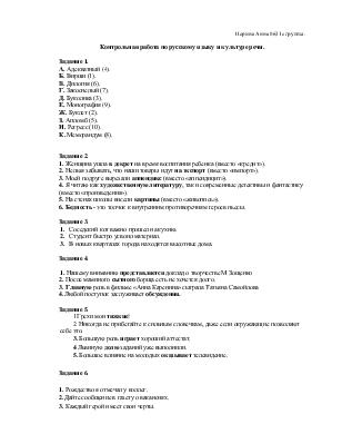 Контрольная работа по дисциплине Русский язык и культура речи  Контрольная работа по дисциплине Русский язык и культура речи Задания 1 14