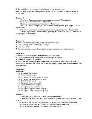 Контрольная работа по дисциплине Русский язык и культура речи  Посмотреть все страницы
