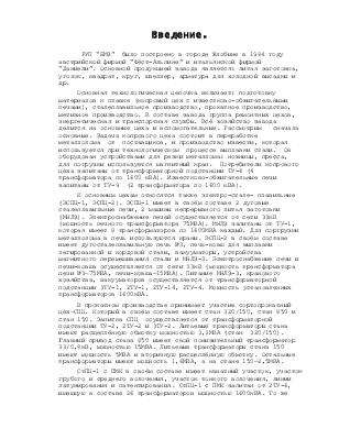 Отчет по практике в РУП Белорусский металлургический завод