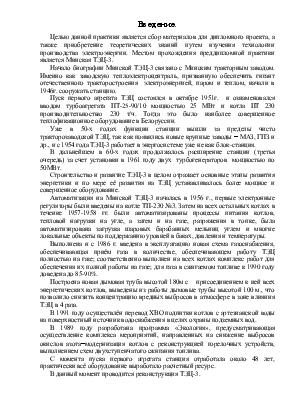 Отчет о прохождении преддипломной практики в Минской ТЭЦ