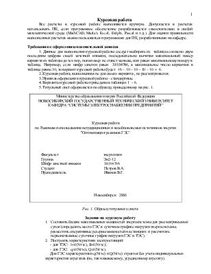 Оптимизация режимов ГЭС Задание на курсовую работу Требования к  Оптимизация режимов ГЭС Задание на курсовую работу Требования к оформлению пояснительной записки