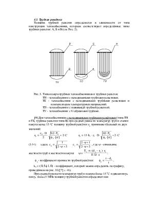 Расчет толщины трубной решетки теплообменников Пластинчатый теплообменник Sondex SF66 Оренбург