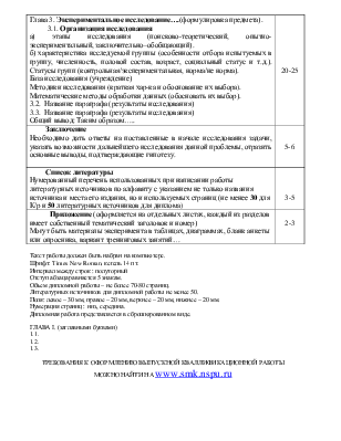 Примерная структура курсовой работы и дипломного проекта