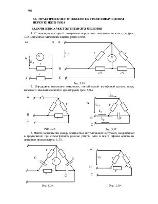 Электротехника трехфазные цепи решение задач задачи линейного программирования примеры с решением графический