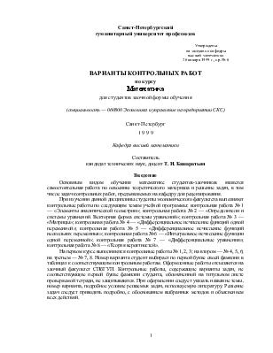 Варианты контрольных работ № по курсу Математика Элементы  Теория вероятностей Страницы работы