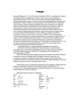 Выписной эпикриз Бауманская анализ крови на ренин цена