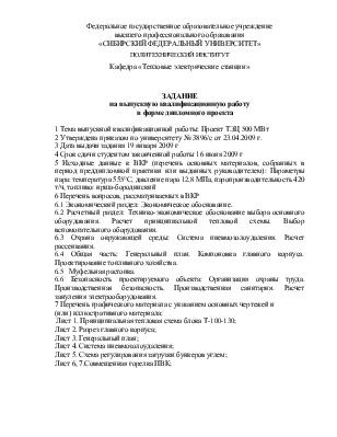 Задание аннотация и рецензия на дипломный проект на тему Проект  Задание аннотация и рецензия на дипломный проект на тему Проект ТЭЦ 500 МВт