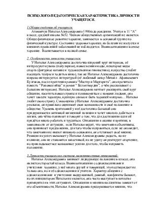 Психолого-педагогическая Характеристика Ученика 5 Класса образец
