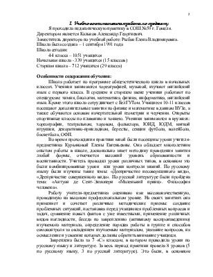 Отчет о прохождении педагогической практики в СОШ № г Гомеля  Посмотреть все страницы