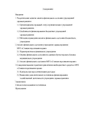 Исследование финансового состояния бюджетного муниципального  Исследование финансового состояния бюджетного муниципального учреждения на примере МУЗ Станция переливания крови