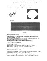 Классификатор дефектов поверхности металлопроката производимого в  Посмотреть все страницы