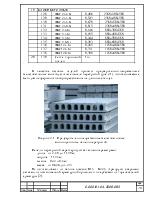 Отчет по производственной технологической практике на предприятии  Посмотреть все страницы