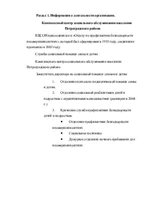 Отчет о волонтерской практике в комплексном центре социального  Отчет о волонтерской практике в комплексном центре социального обслуживания населения Петроградского района