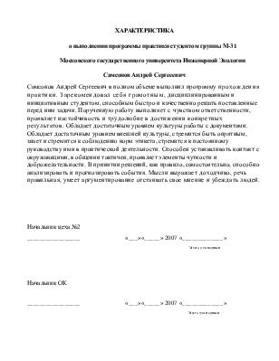 Отчет по практике в цехе № ОАО Институт пластмасс