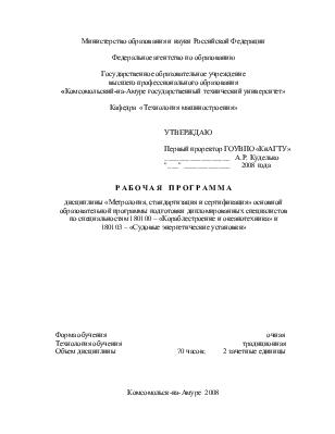 Метрология, стандартизация и сертификация.рабочая программа обязательная сертификация при импо