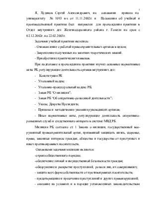 Отчет о прохождении практики в Отделе внутренних дел  Отчет о прохождении практики в Отделе внутренних дел Железнодорожного района г Гомеля