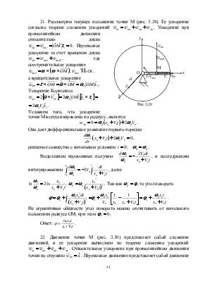 Решение задач по предмету техническая механика онлайн решение задач по начальной математике
