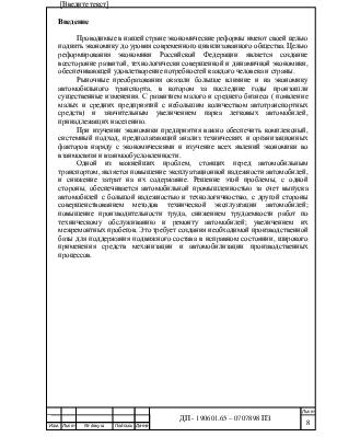 Диплом Технико экономическое обоснование Подвижной состав