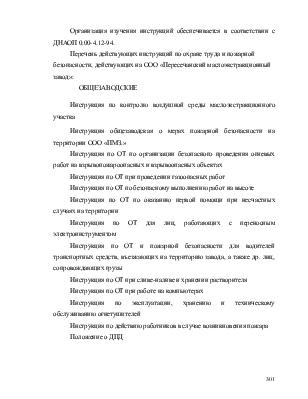 Перечень Инструкций Инструктажа Электромонтера По Ремонту И Обслуживанию