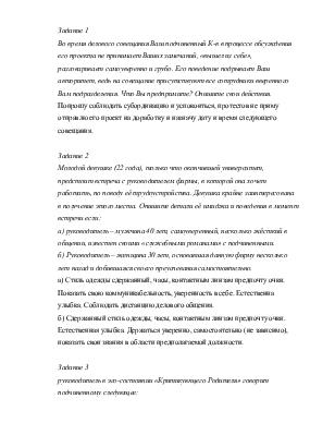 Контрольная работа по дисциплине Психология и этика делового общения