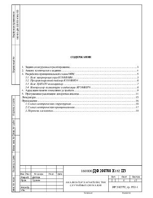Задание на курсовое проектирование Анализ технического задания  Задание на курсовое проектирование Анализ технического задания Разработка принципиальной схемы МПС