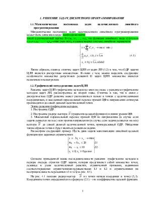 Задачи с решением программирование c пирамида формулы для решения задач